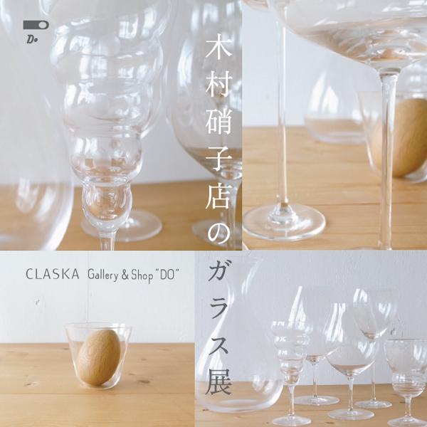 木村硝子店のガラス展