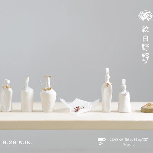 紋白野野 Jewelry 秋の七草