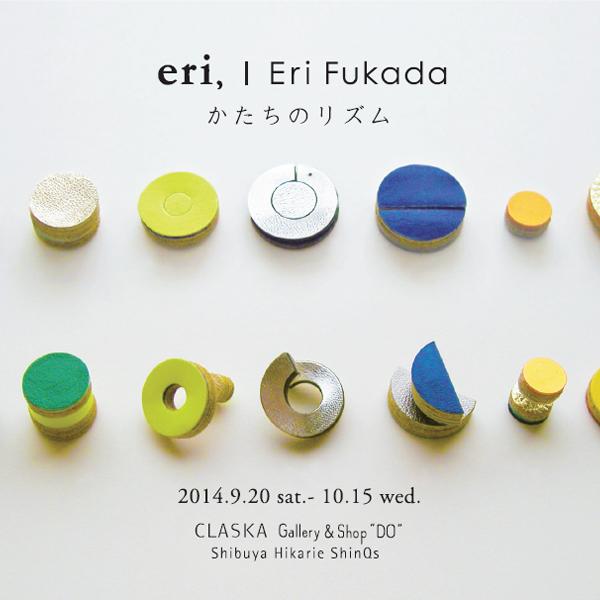 eri, | Eri Fukada<br>かたちのリズム