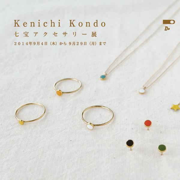 Kenichi Kondo<br>七宝アクセサリー展