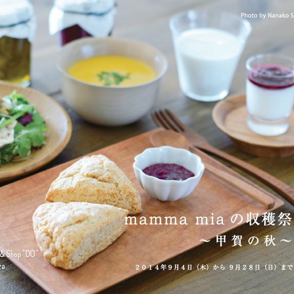 mamma mia の収穫祭 ~甲賀の秋~