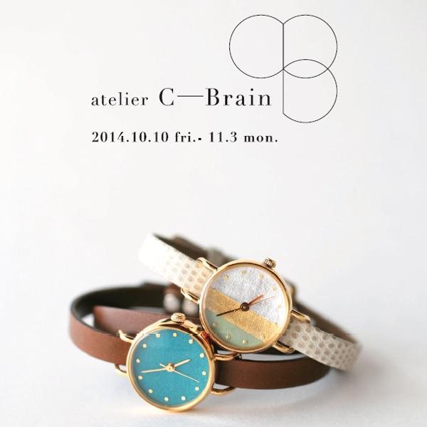 C-Brain の時計