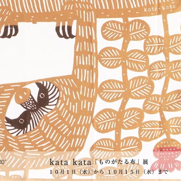 kata kata 「ものがたる布」展