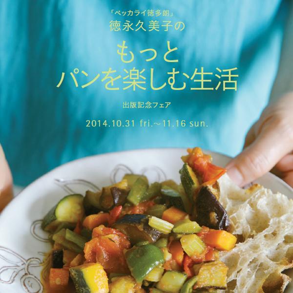 ベッカライ徳多朗<br>「徳永久美子のもっとパンを楽しむ生活」 出版記念フェア