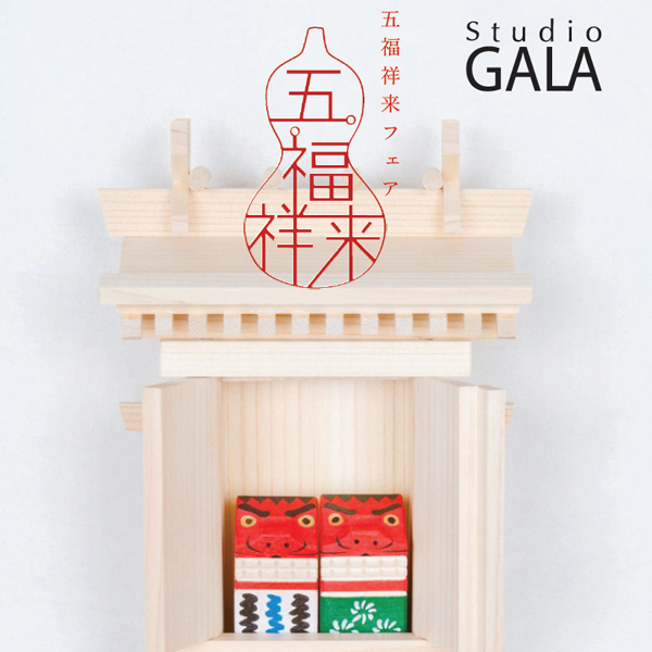 Studio GALA 五福祥来フェア