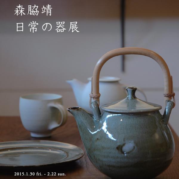 森脇靖<br>日常の器展