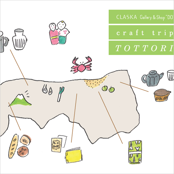 ドーの craft trip TOTTORI
