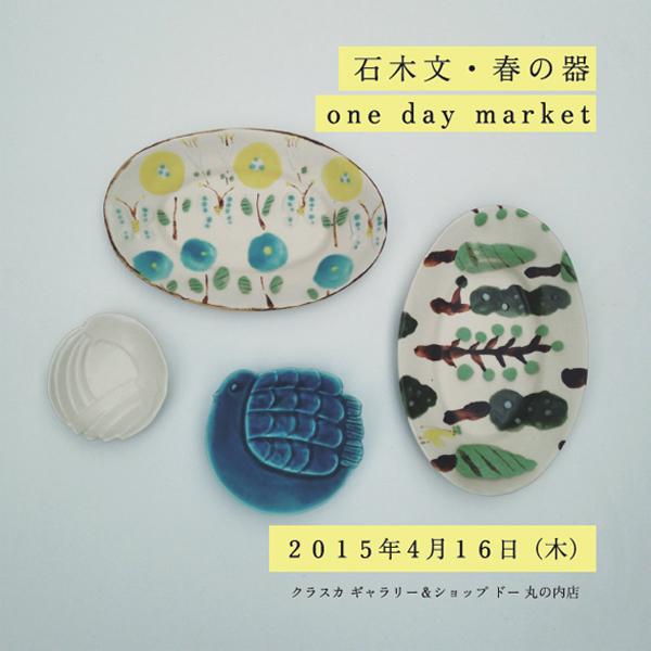 石木文・春の器 one day market