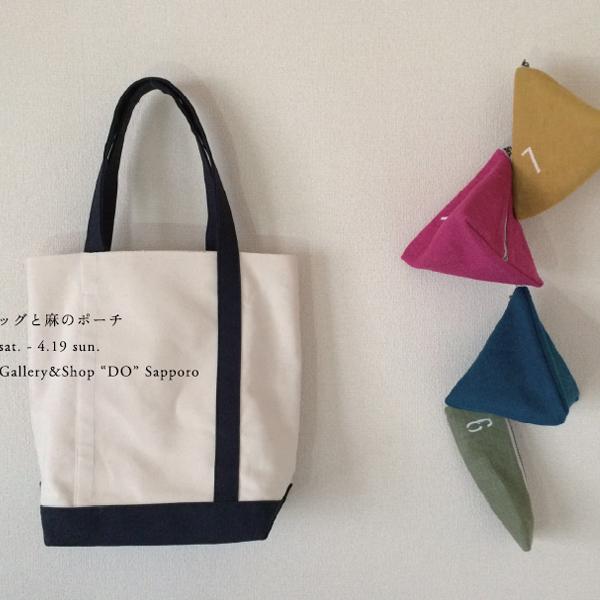 thRee 帆布のバッグと麻のポーチ