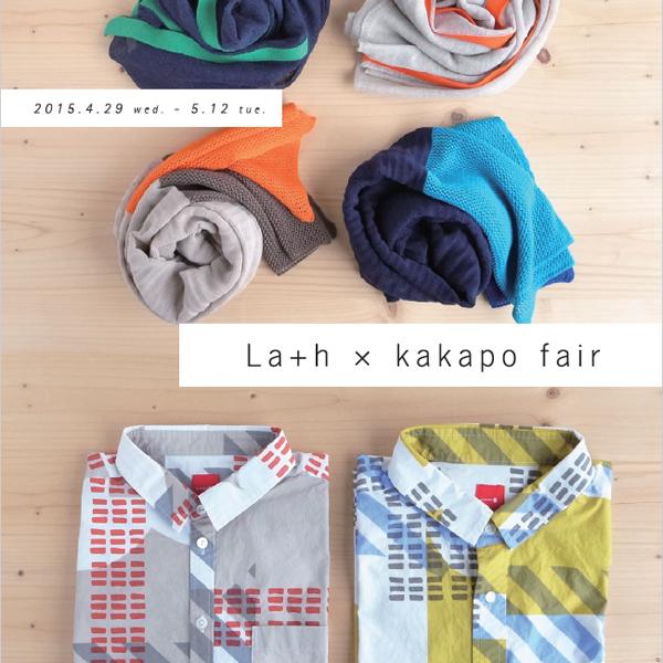La+h × kakapo フェア