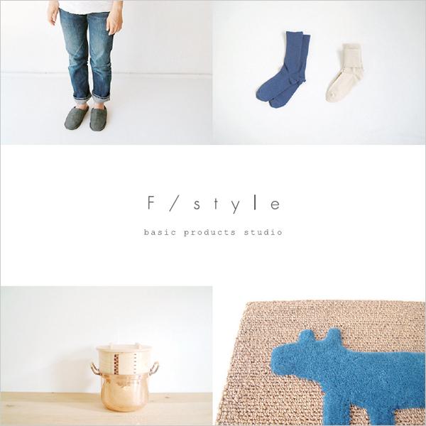 エフスタイルのしごと F/style Exhibition