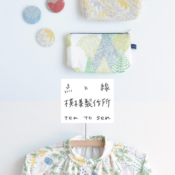 点と線模様製作所の布・小物・お洋服