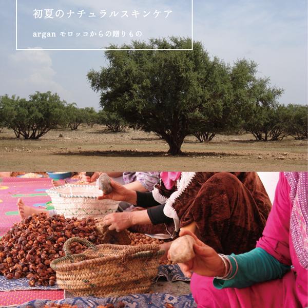 初夏のナチュラルスキンケア<br>argan モロッコからの贈りもの