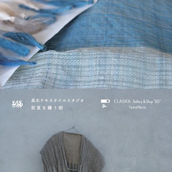 真木テキスタイルスタジオ 初夏を纏う絹