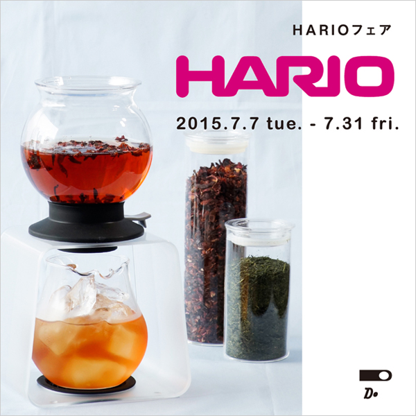 HARIO フェア