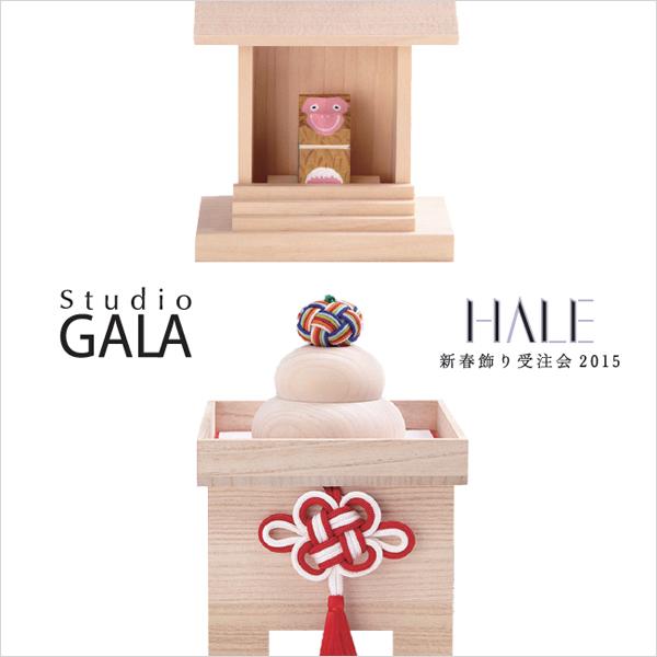 HALE 新春飾り受注会 2015