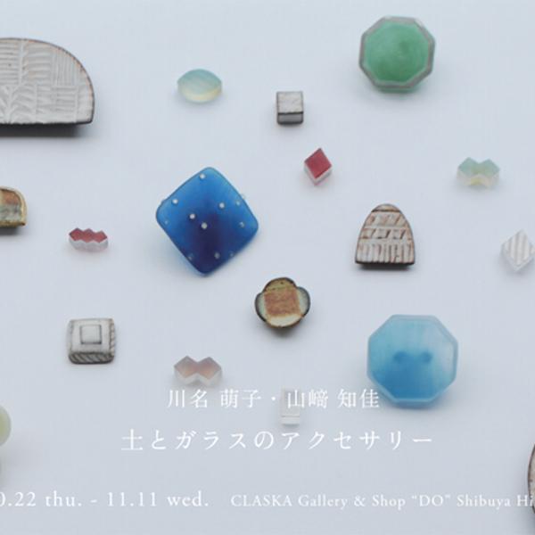 川名 萌子・山﨑 知佳<br>土とガラスのアクセサリー