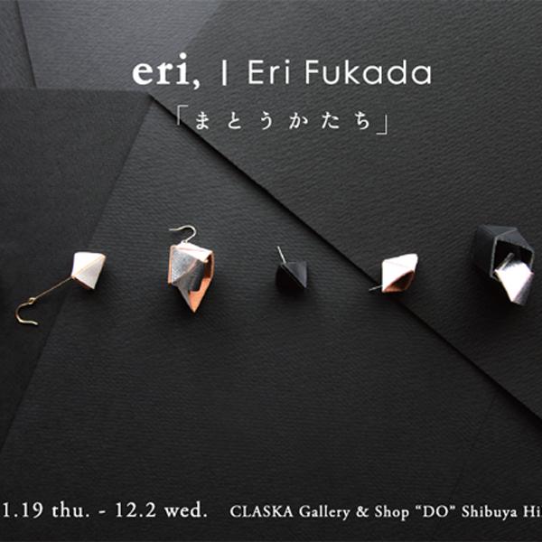 eri, | Eri Fukada 「まとうかたち」