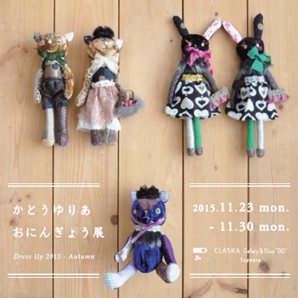 かとうゆりあ おにんぎょう展<br />Dress Up 2015 - Autumn