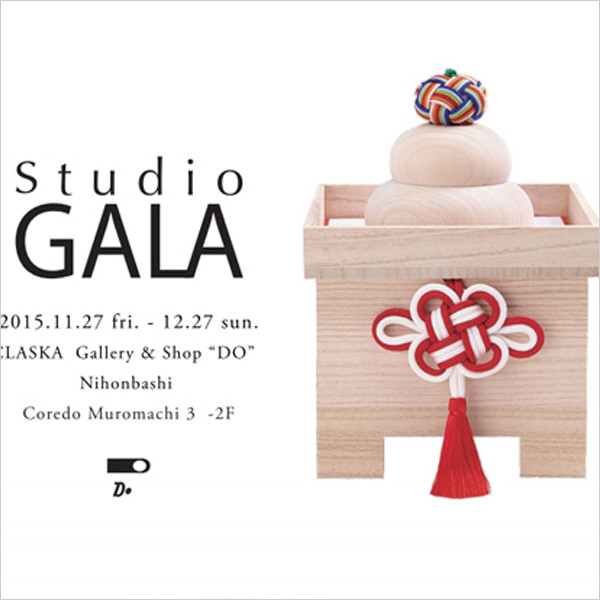 「Studio-GALA 新春のしつらえ」展