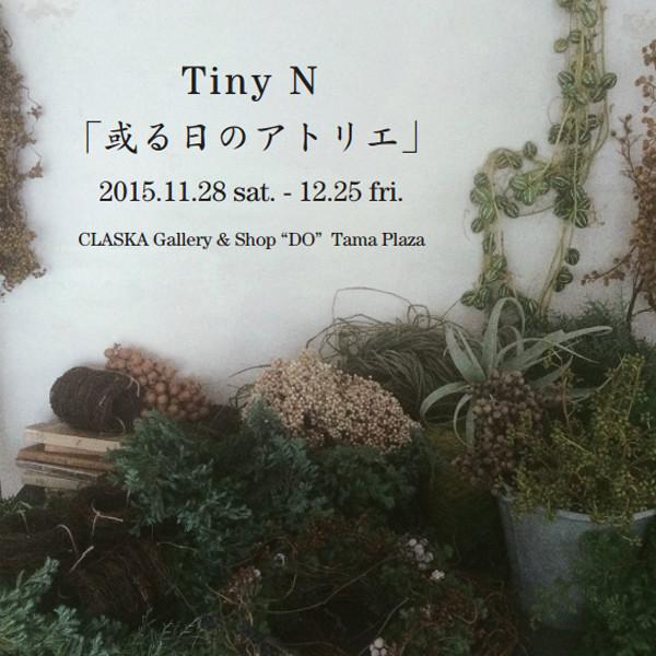 Tiny N「或る日のアトリエ」