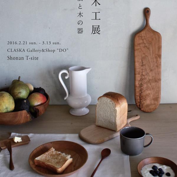 吉川 和人 木工展<br>あたらしい生活と木の器