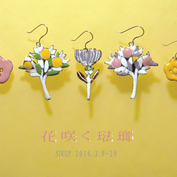 SIRUP 花咲く琺瑯