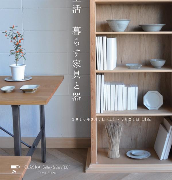 新生活 暮らす家具と器
