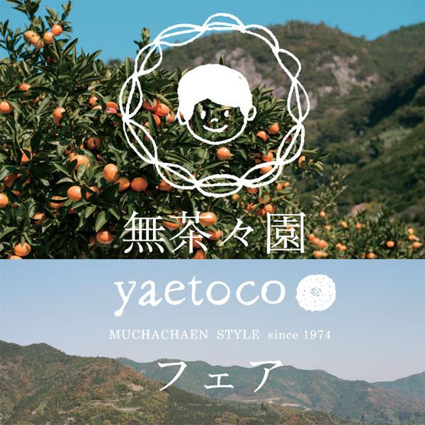 無茶々園 yaetocoフェア
