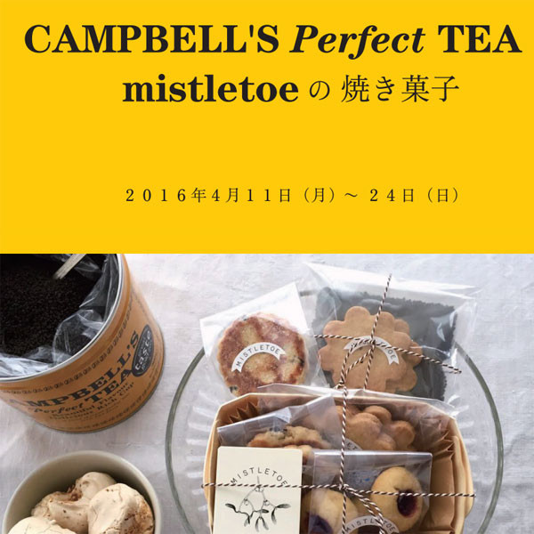 CAMPBELL'S Perfect TEA と<br>mistletoe の焼き菓子