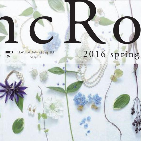 mncRo 2016 spring<br>花咲く庭
