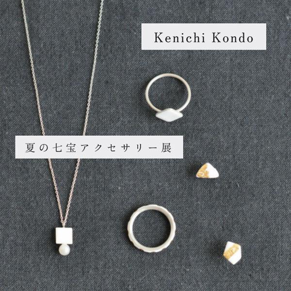 Kenichi Kondo<br>夏の七宝アクセサリー展