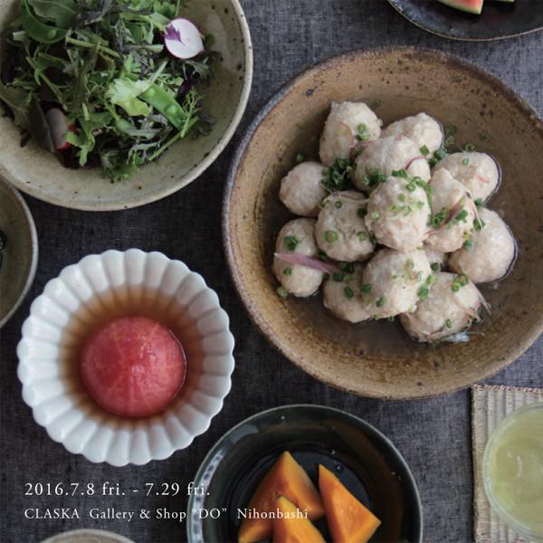 田村文宏 陶展 夏の食卓