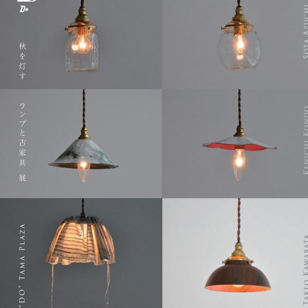 秋を灯す ランプと古家具展