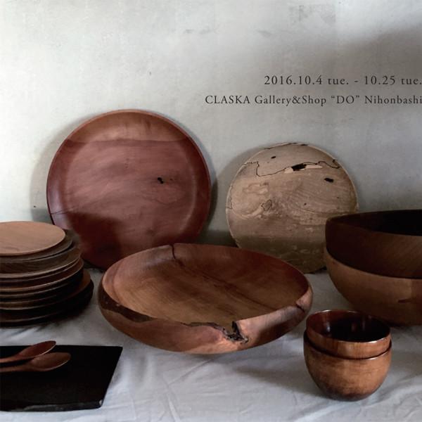 吉川和人<br>秋色の木の器展