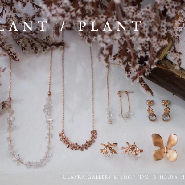 PLANT / PLANT フェア