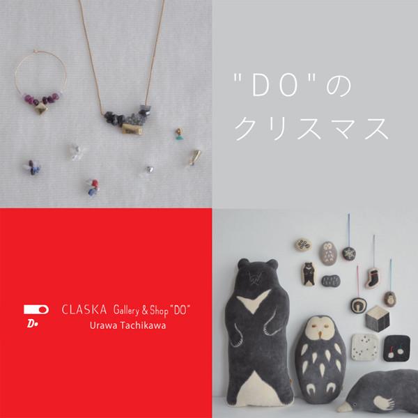 """""""DO"""" のクリスマス"""