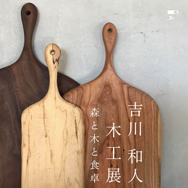 吉川和人 木工展<br>森と木と食卓