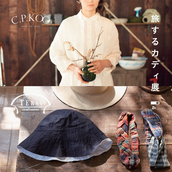 旅するカディ展<br>C.P.KOO × TERAI craftment × Tulla