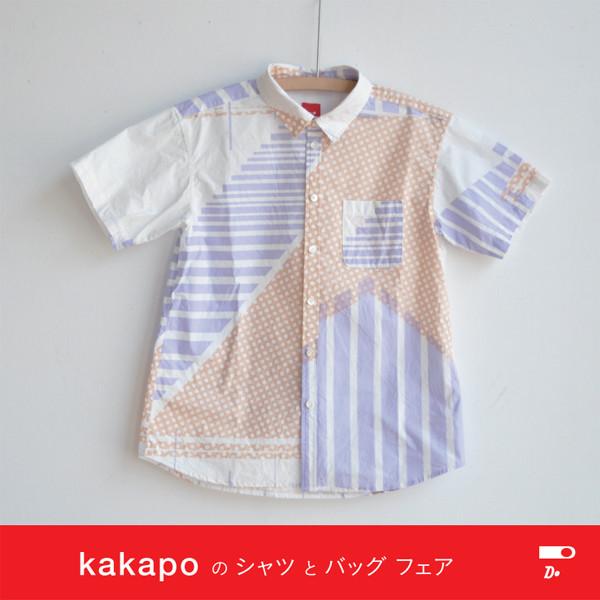 kakapo のシャツとバッグフェア