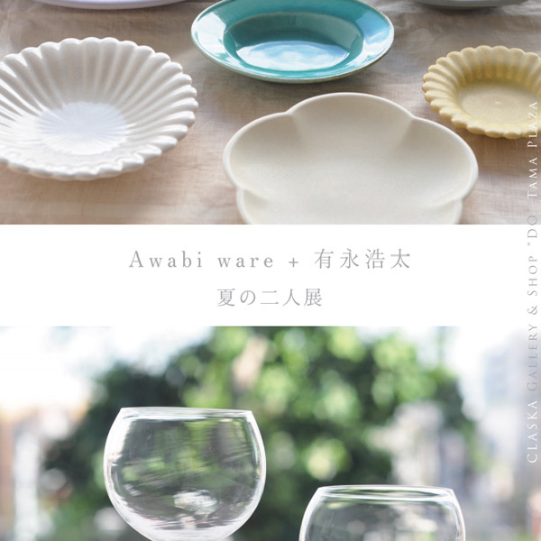 Awabi ware + 有永浩太<br>夏の二人展