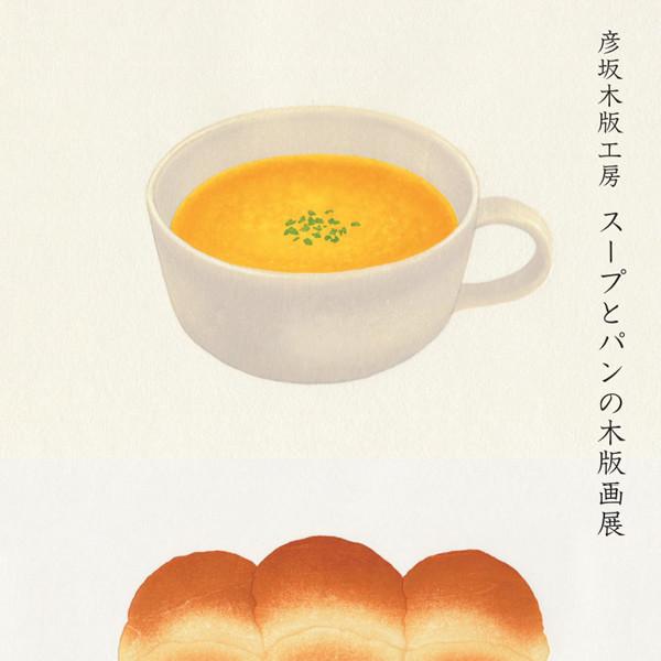 彦坂木版工房<br>スープとパンの木版画展