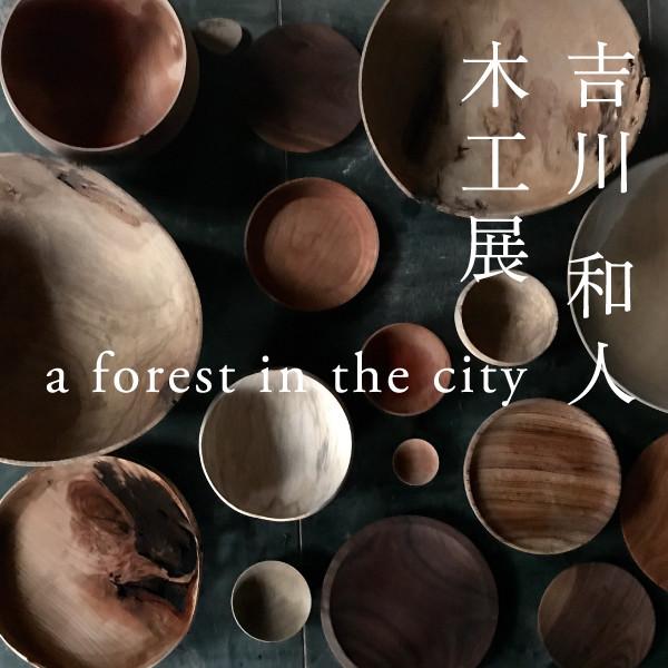 吉川和人 木工展<br>a forest in the city