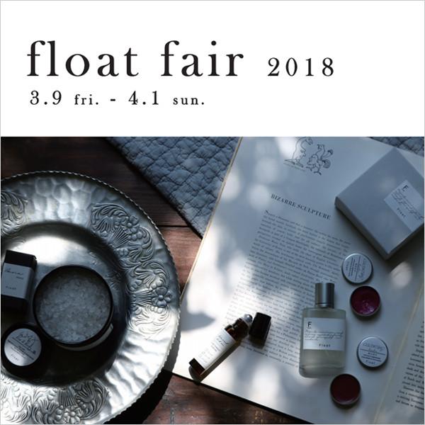 float fair 2018
