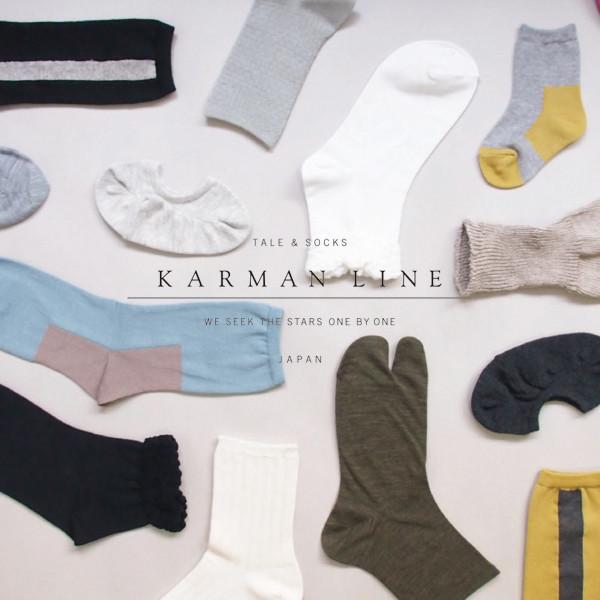 KARMAN LINE fair
