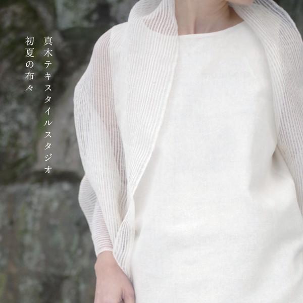 真木テキスタイルスタジオ 初夏の布々