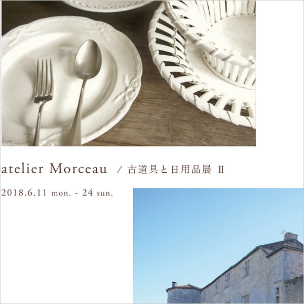 atelier Morceau<br>古道具と日用品展 Ⅱ
