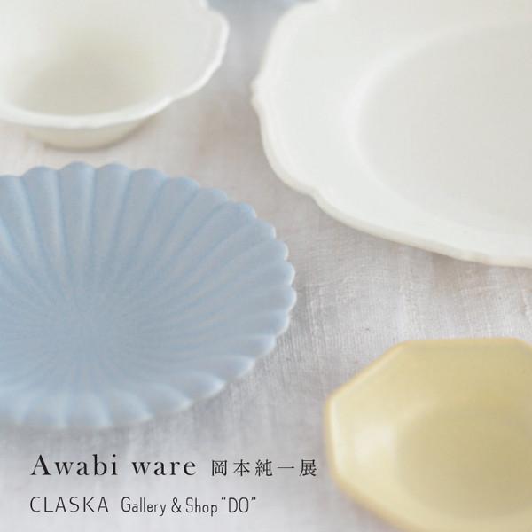 Awabi ware 岡本純一展