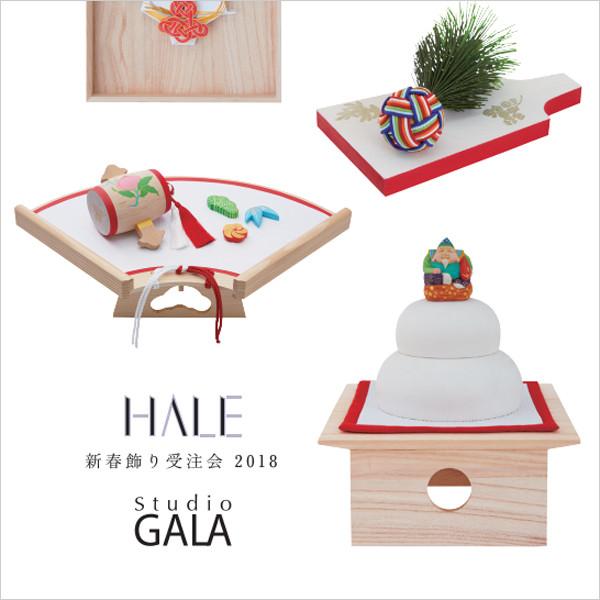 HALE 新春飾り受注会 2018<br>by Studio-GALA