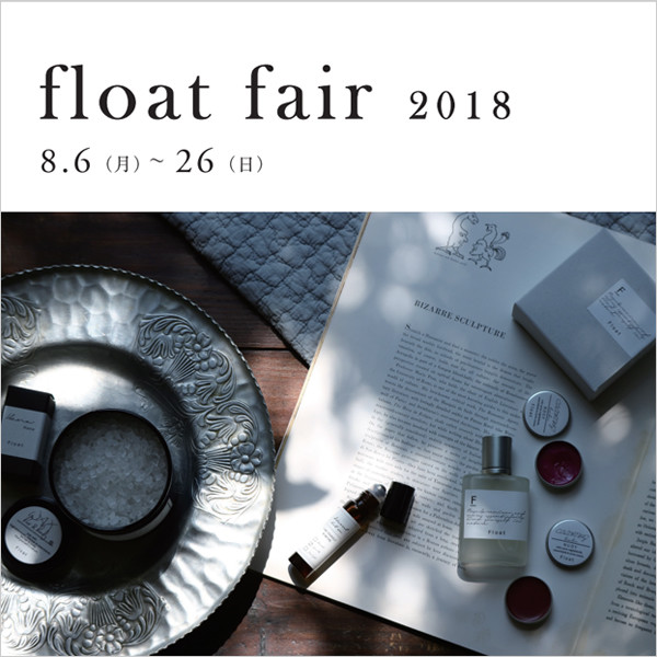 float fair 2018